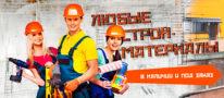 Сотрудничество для строителей