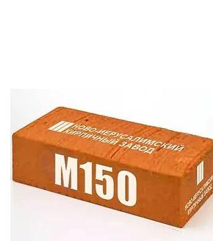 Кирпич рабочий полнотелый М 150