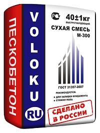 Пескобетон М300 ВОЛОКУ 40КГ