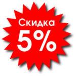 skidka na stroimateriali 5%